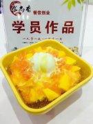 鲜芋仙甜品培训学员作品图