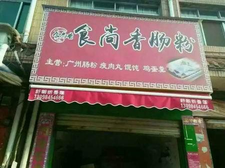 肠粉培训学员创业店面图