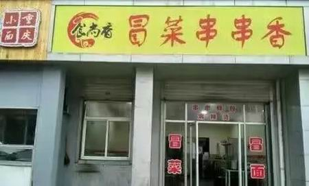 麻辣烫培训学员创业店面图
