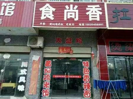 大盘鸡培训学员创业店面图