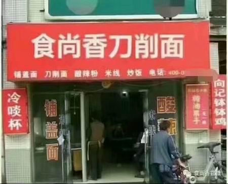 刀削面培训学员创业店面图
