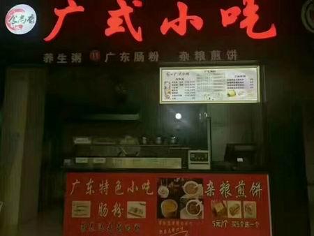 广式小吃培训学员创业店面图