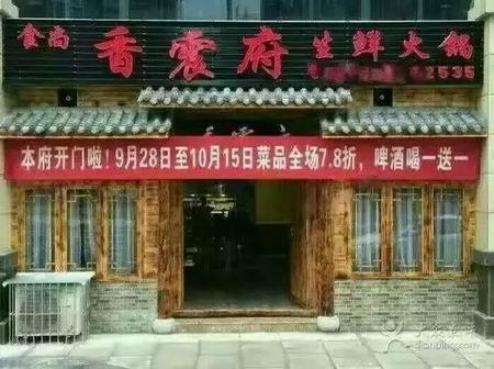 火锅培训学员创业店面图