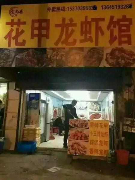 花甲龙虾培训学员创业店面图