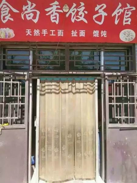 饺子培训学员创业店面图