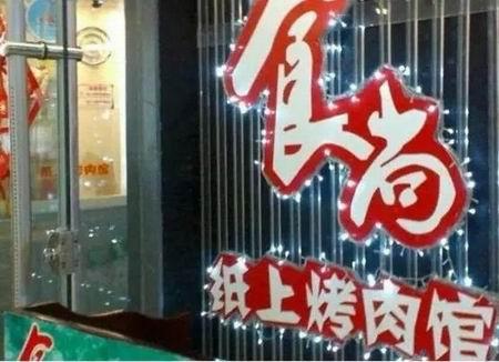 烤肉培训学员创业店面图