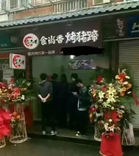 烤猪蹄培训学员创业店面图