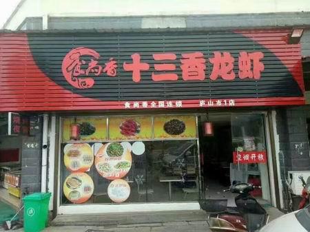 龙虾培训学员创业店面图