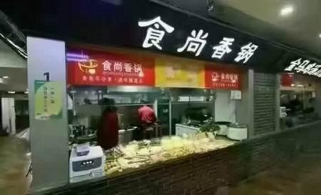 麻辣香锅培训学员创业店面图