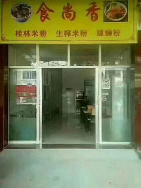 米粉培训学员创业店面图