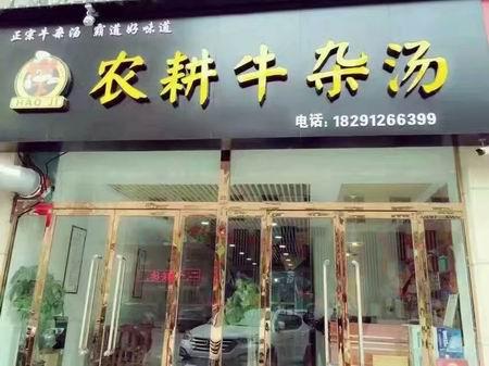 淮南牛肉汤培训学员创业店面图