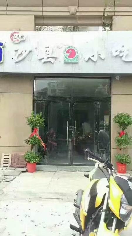 沙县小吃培训学员创业店面图