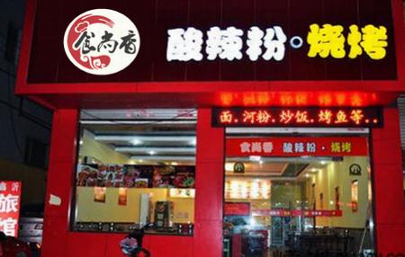 烧烤培训学员创业店面图