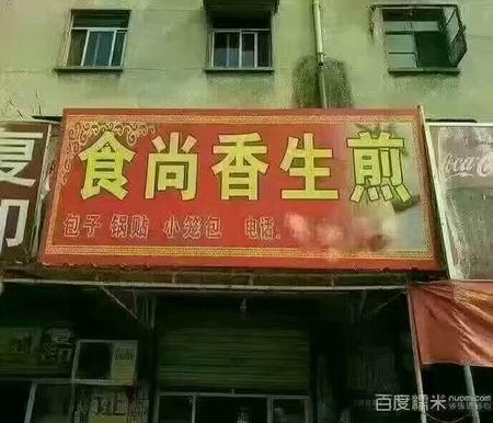 生煎包培训学员创业店面图