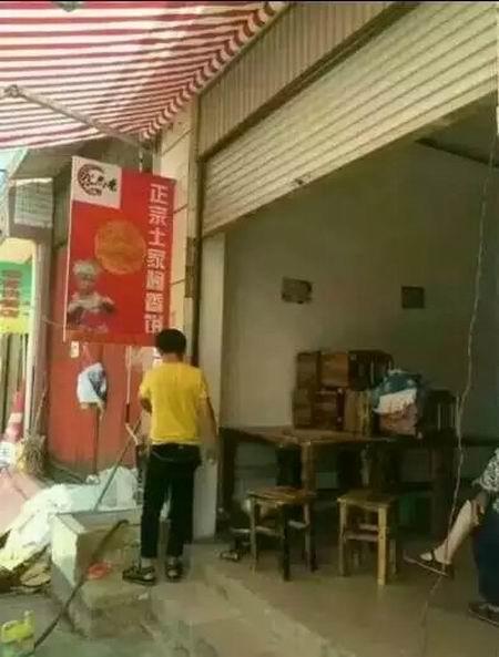 土家酱香饼培训学员创业店面图