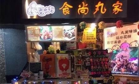 章鱼小丸子培训学员创业店面图