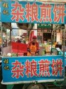 杂粮煎饼培训学员创业店