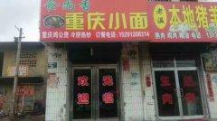 重庆小面培训学员创业店