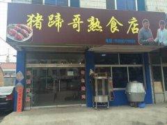 桂花猪手培训学员创业店面图